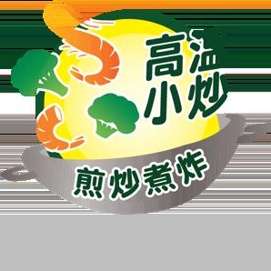 烹調方法: 特別適合高溫小炒