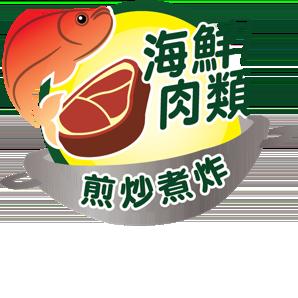 烹調方法: 特別適合肉類、海鮮料理